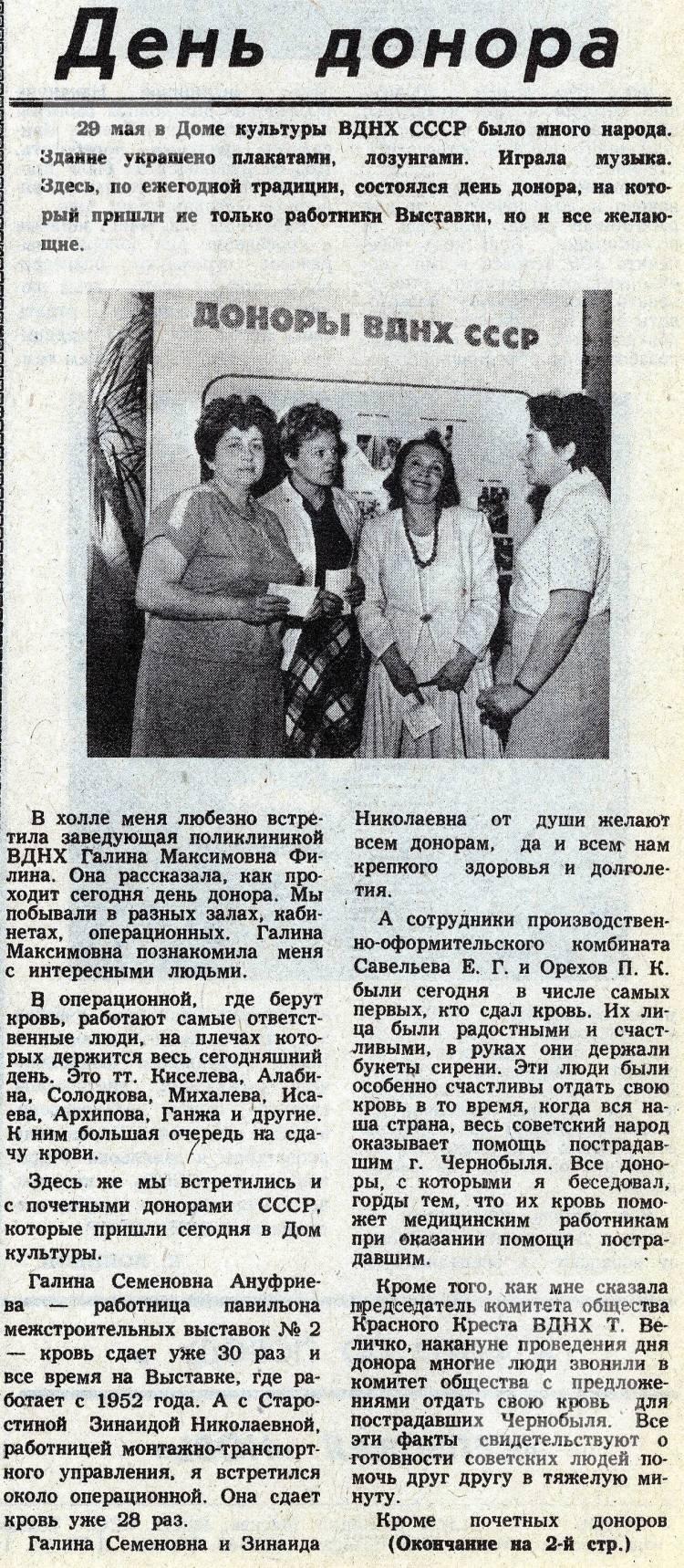 За передовой опыт. 1986, №37