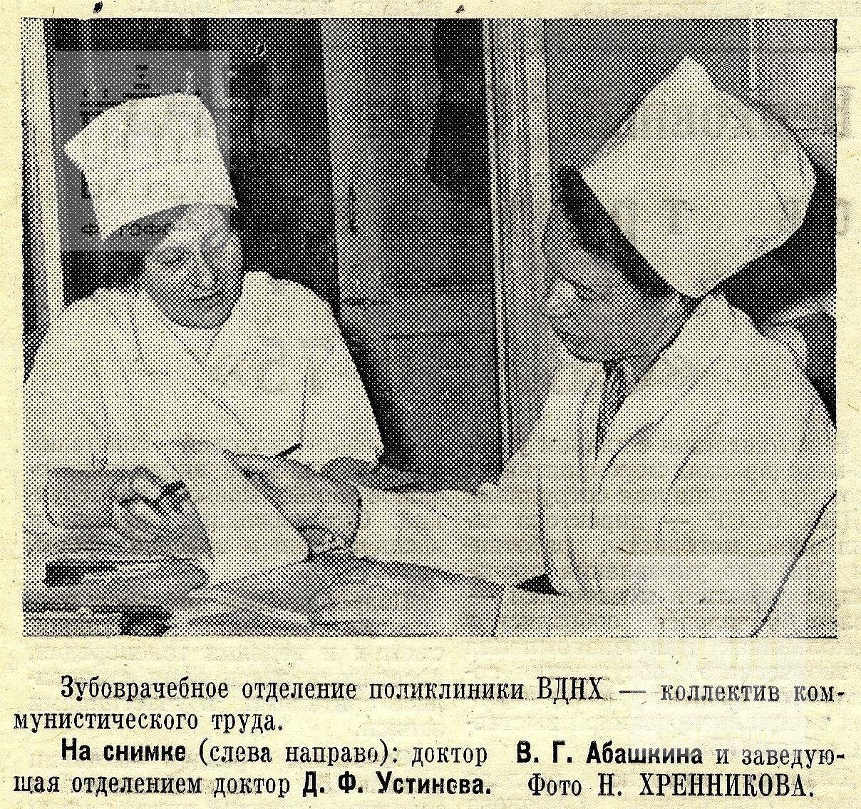 За передовой опыт. 1977, №47