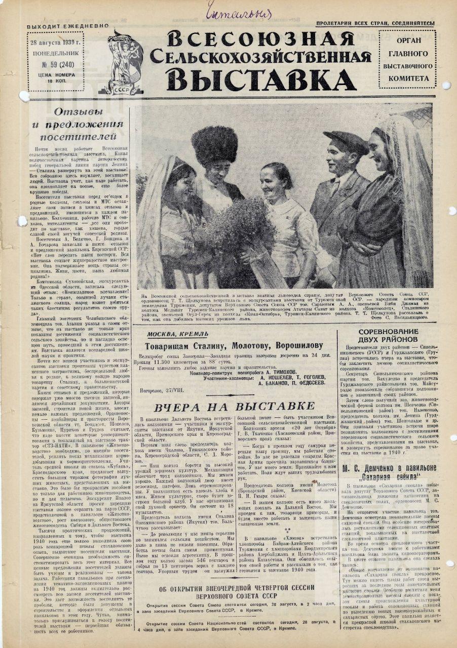 Всесоюзная Сельскохозяйственная Выставка. 1939, №59