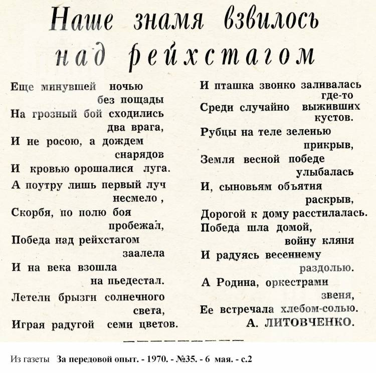 """Наше знамя взвилось над рейхстагом"". 1970, №35"