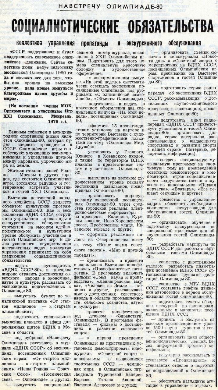 За передовой опыт. 1980, №44