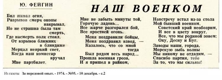 """""""Наш военком"""". 1974, №95"""