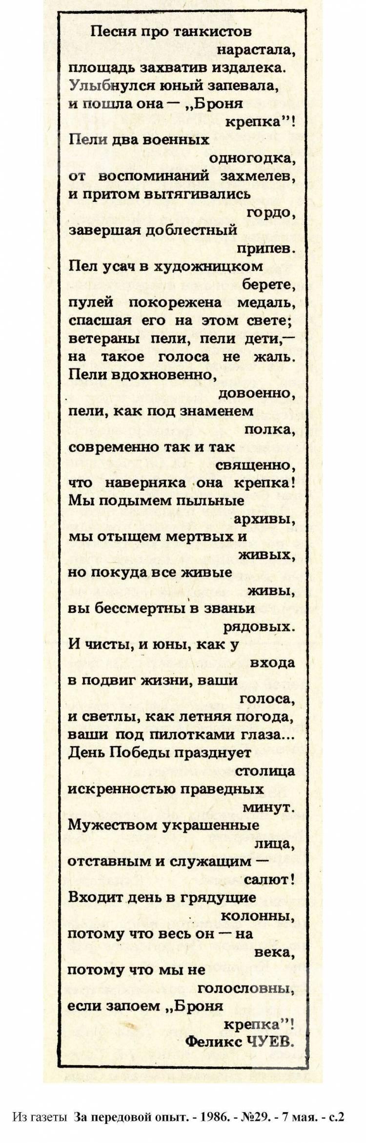 """Песня про танкистов нарастала..."". 1986, №29"