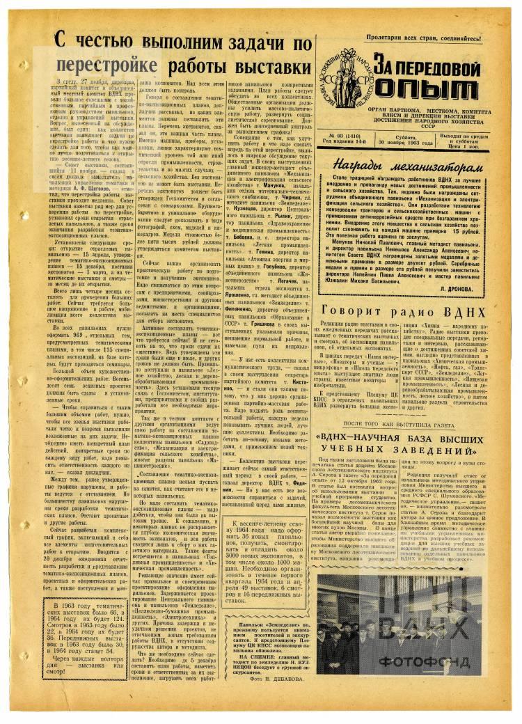 За передовой опыт. 1963, №93