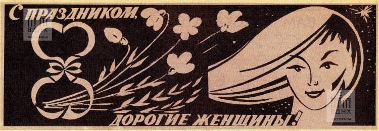 """""""С праздником 8 Марта, дорогие женщины!"""". 1985, №15"""