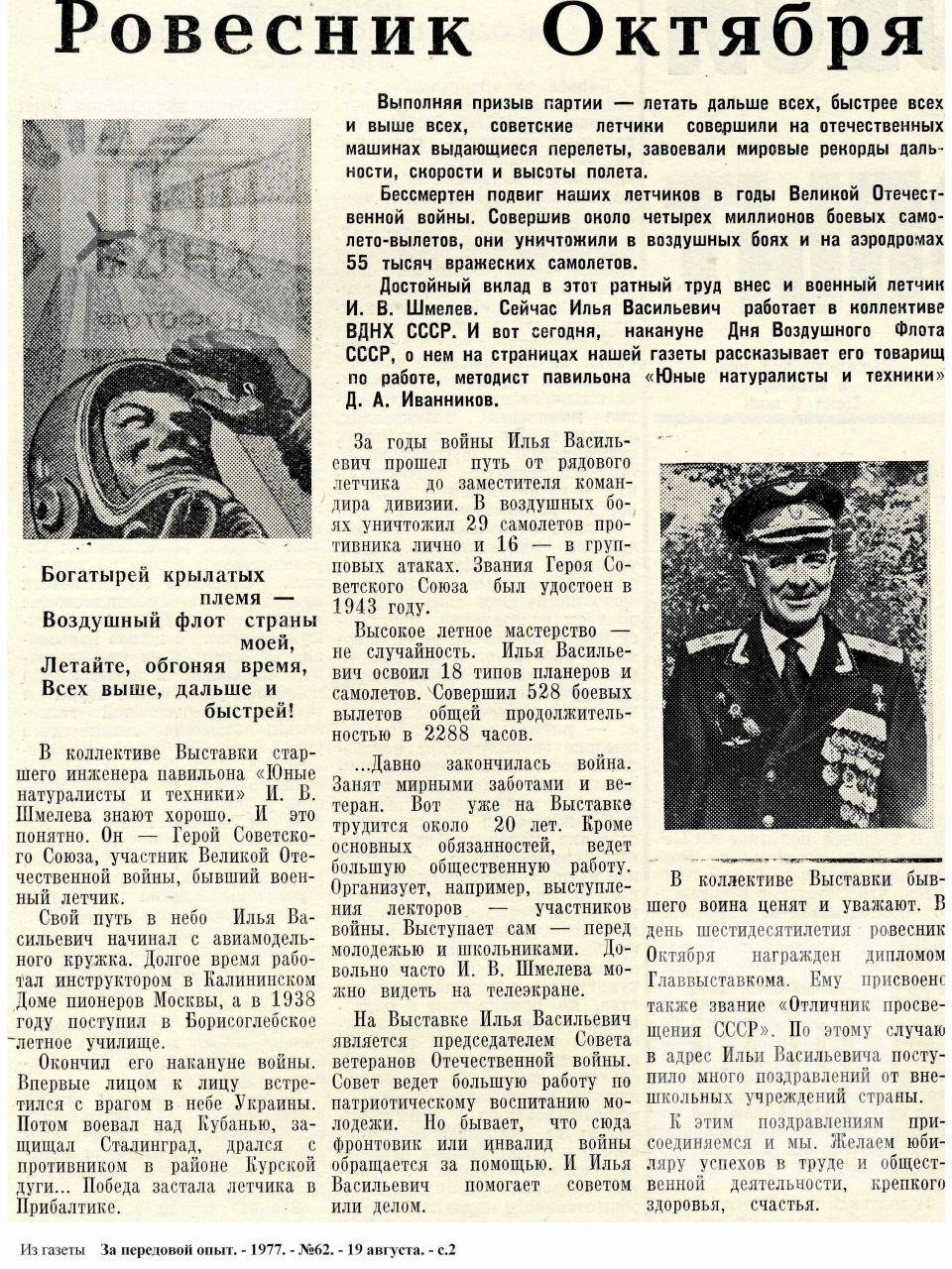 """Ровесник Октября"". 1977, №62"