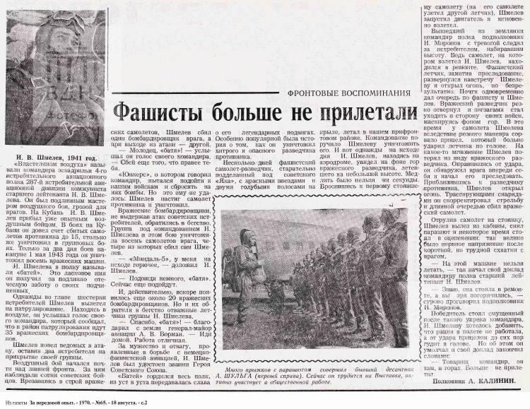 """""""Фашисты больше не прилетали"""". 1970, №65"""