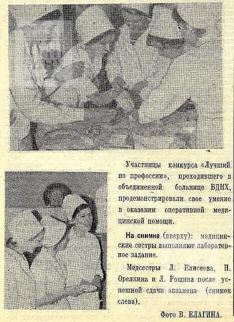 За передовой опыт. 1975