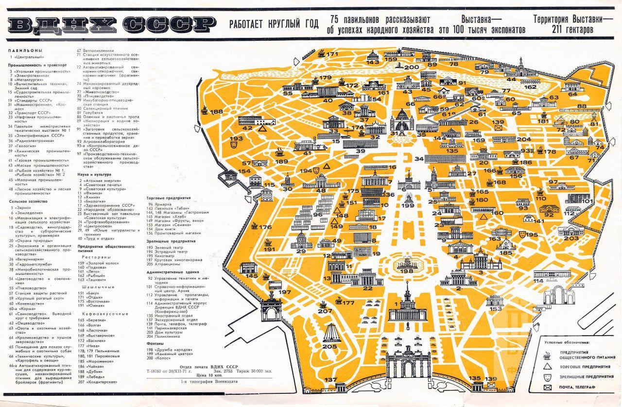 1971. План-карта. Отдел печати ВДНХ СССР
