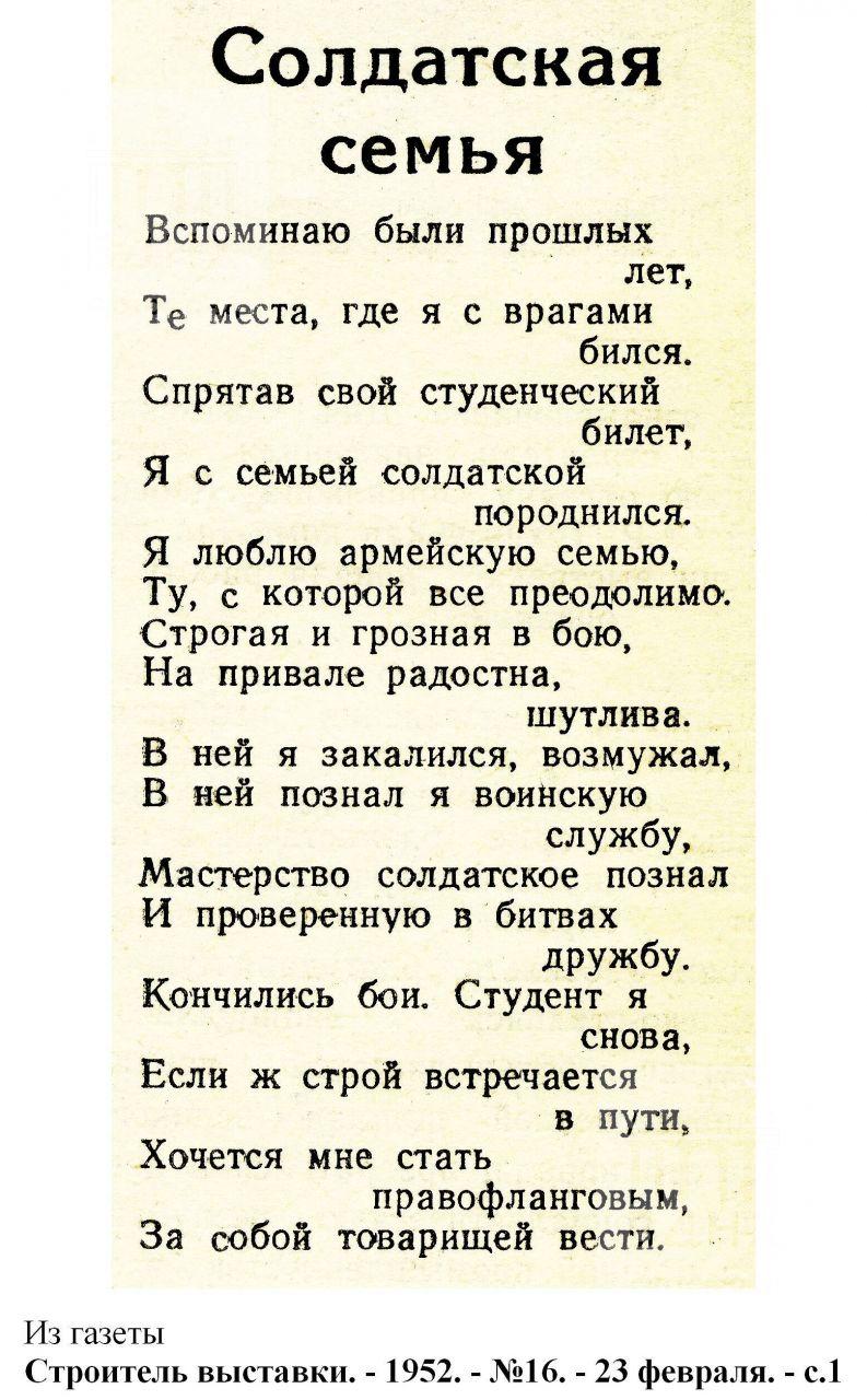 """""""Солдатская семья"""". 1952, №16"""