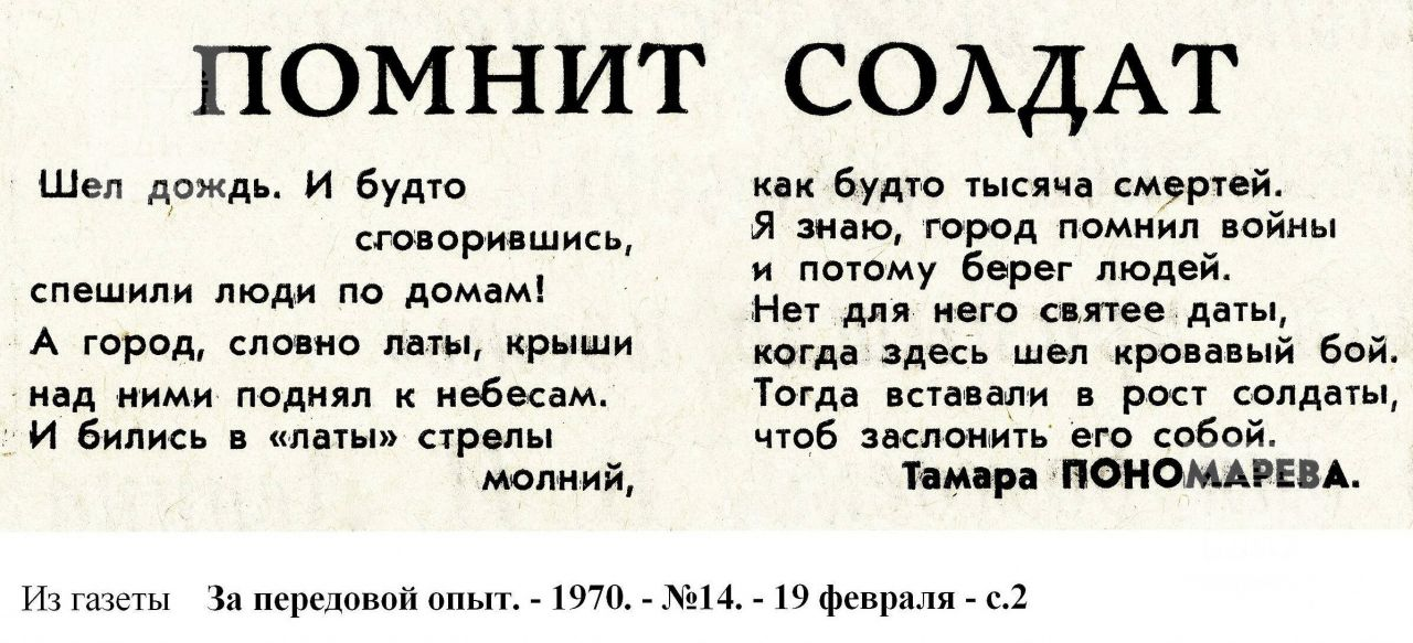 """""""Помнить солдат"""". 1970, №14"""