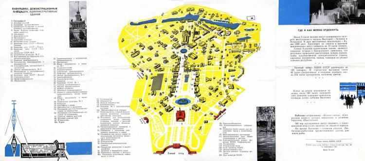 1964. План-карта ВДНХ СССР с двумя дополнительными схемами