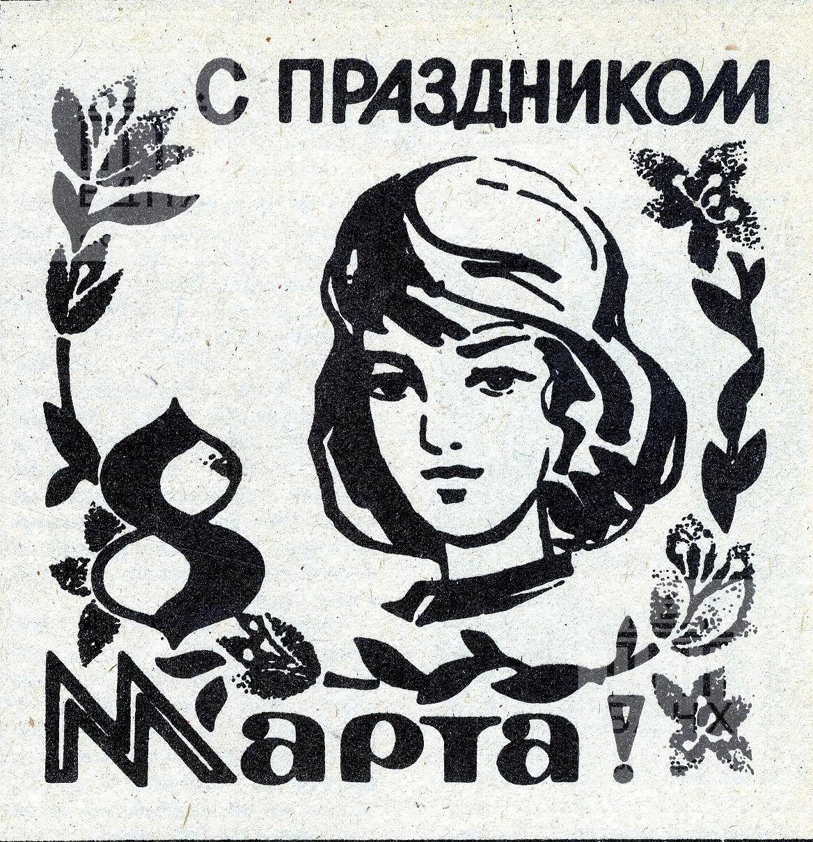"""""""С праздником 8 марта!"""". 1990, №09"""