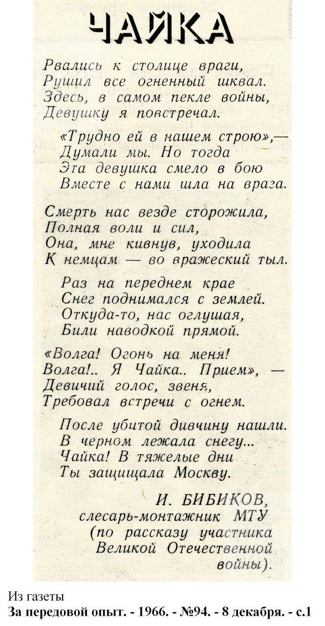 """""""Чайка"""". 1966, №1966"""