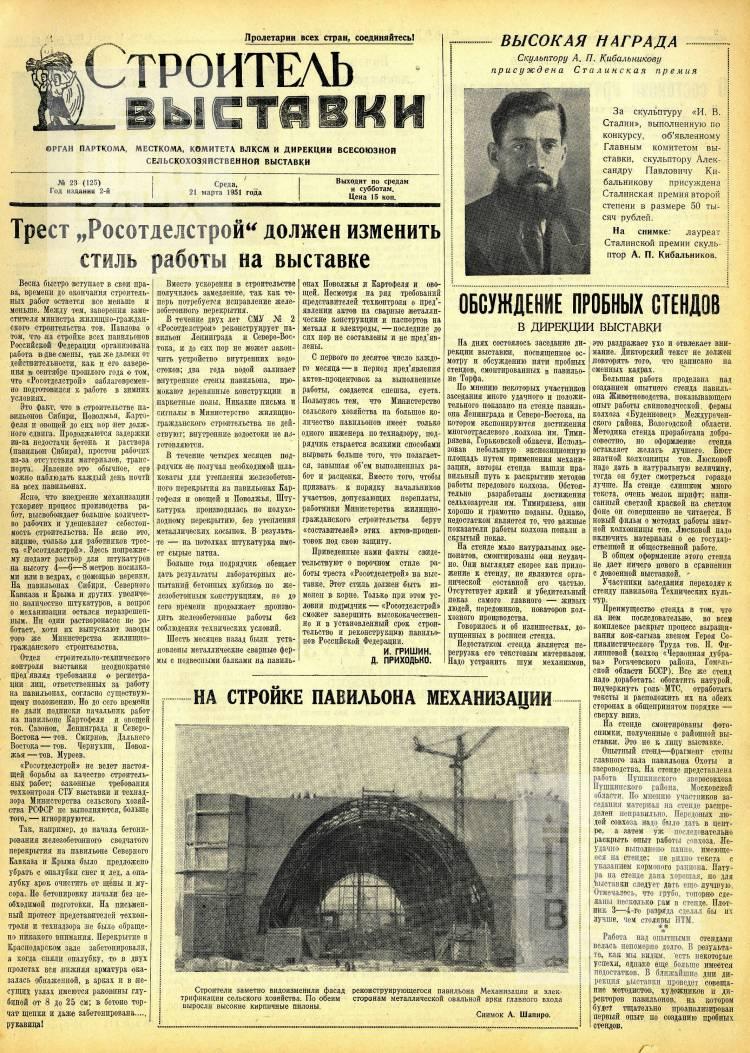Строитель выставки. 1951, №23 (125)
