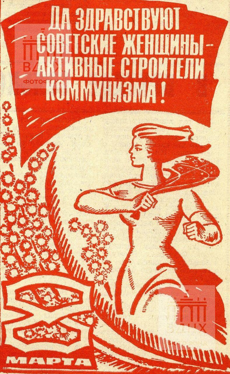 """""""Да здравствуют советские женщины - активные строители коммунизма!"""". 1980, №14"""