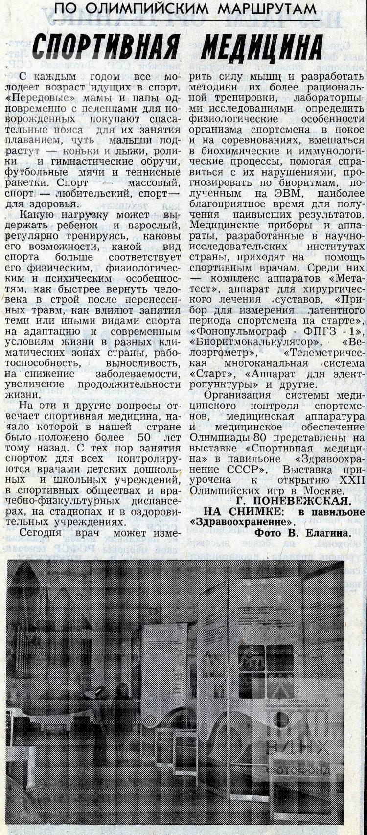 За передовой опыт. 1980, №53