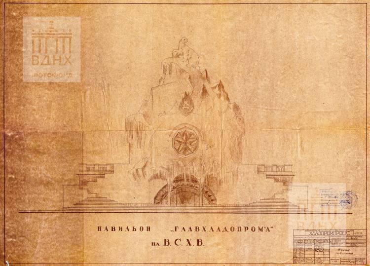 Павильон Главхладопрома