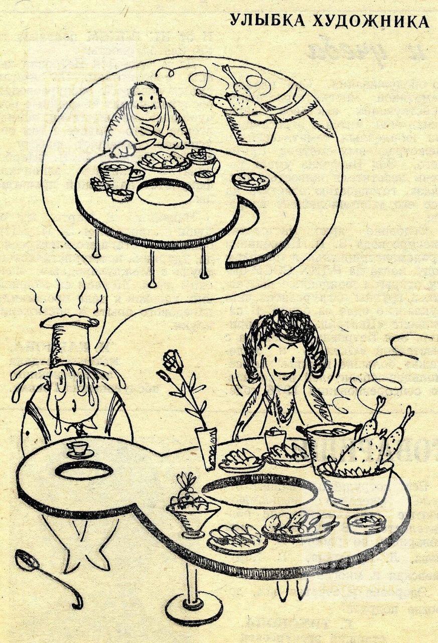 """""""Улыбка художника"""". 1978, №18"""