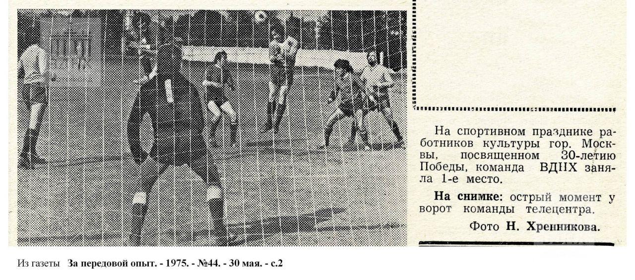 """""""На спортивном празднике..."""". 1975, №44"""