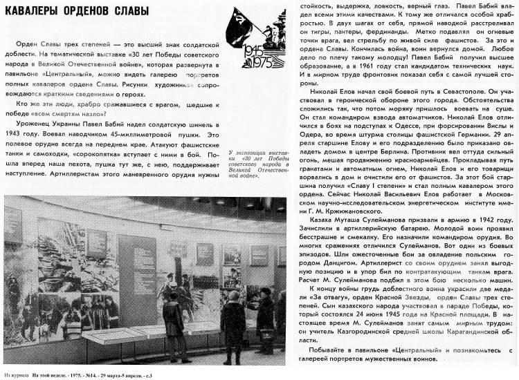 """""""Кавалеры орденов славы"""". 1975, №14"""