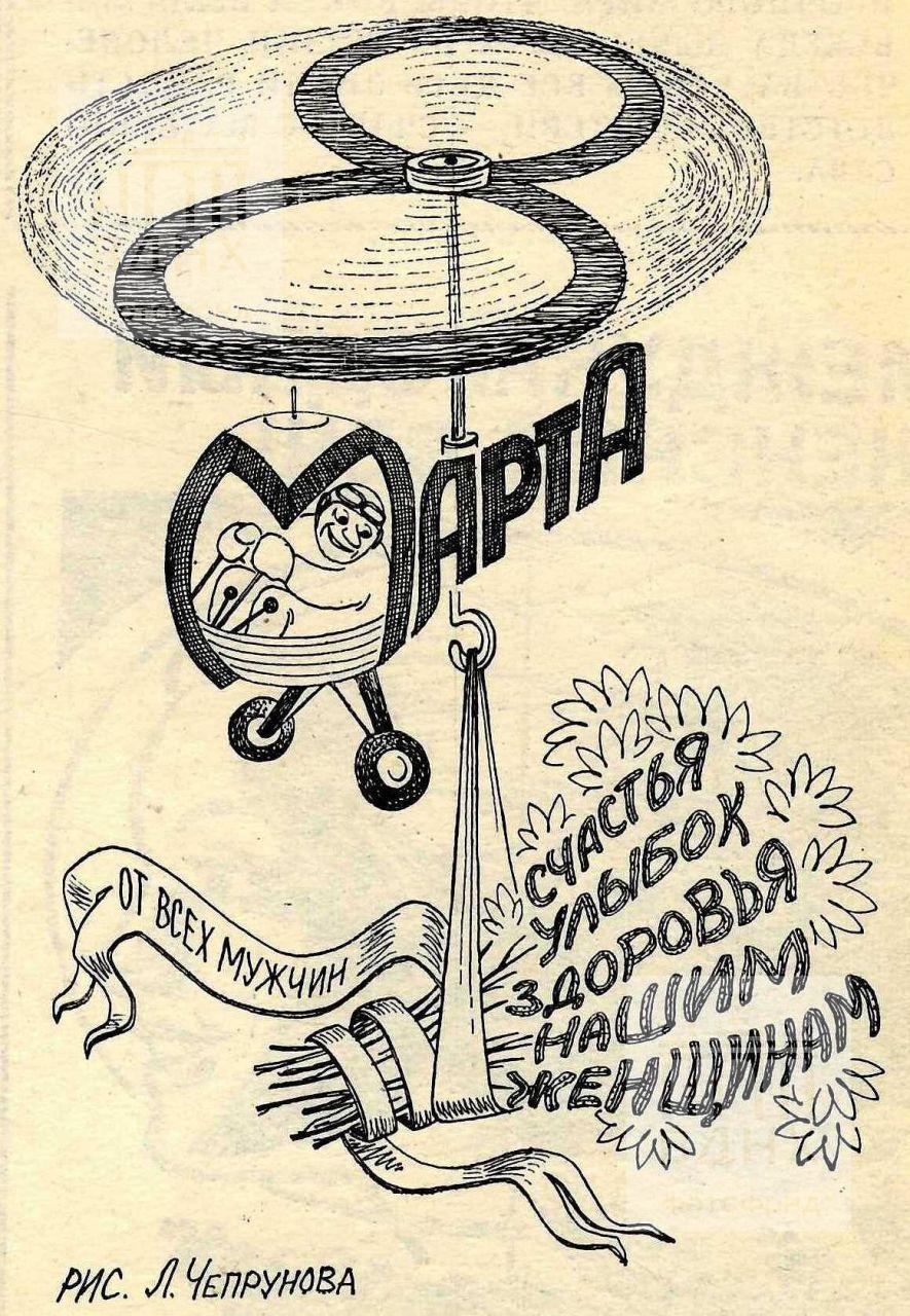 """""""8 Марта"""". 1977, №16"""