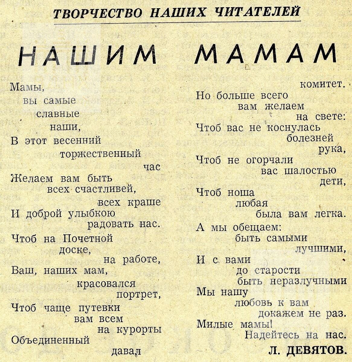 """""""Нашим мамам"""". 1980, №14"""