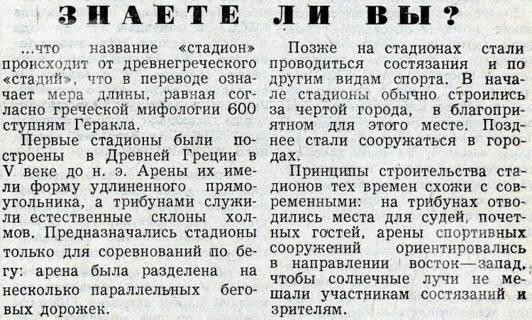 За передовой опыт. 1980, №57