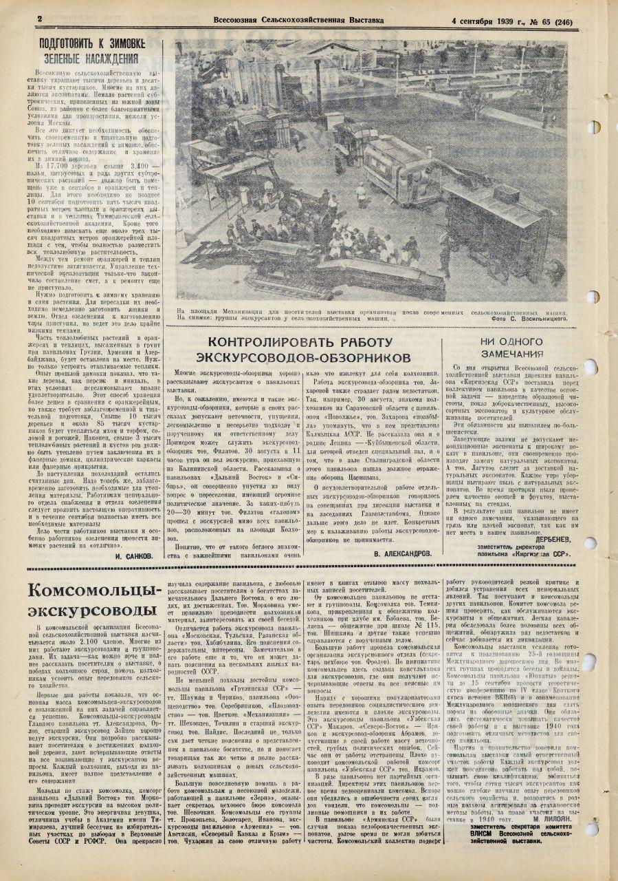 Всесоюзная Сельскохозяйственная Выставка. 1939, №65