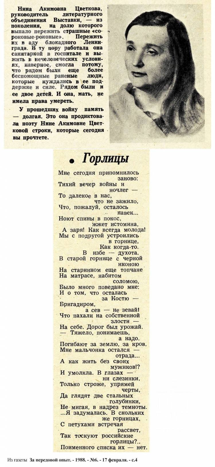"""""""Горлицы"""". 1988, №06"""
