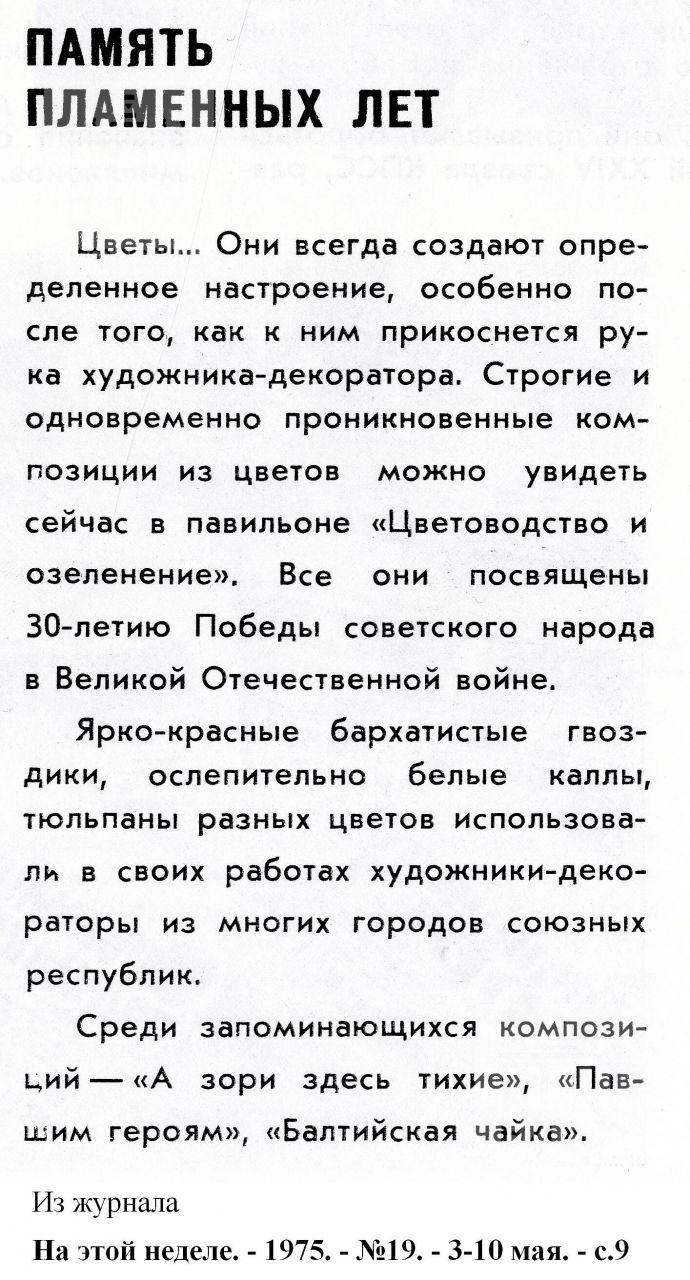 """""""Память пламенных лет"""". 1975, №19"""