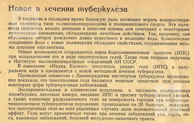 ВДНХ СССР. 1962, №01