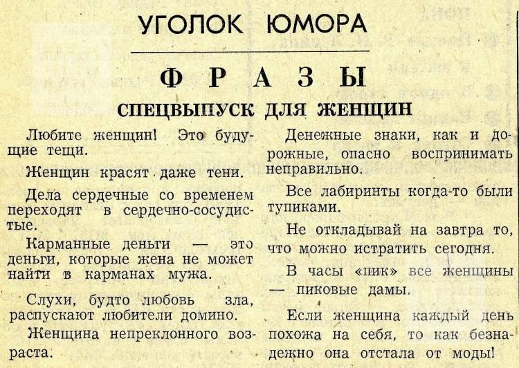 """Фразы"". 1980, №14"