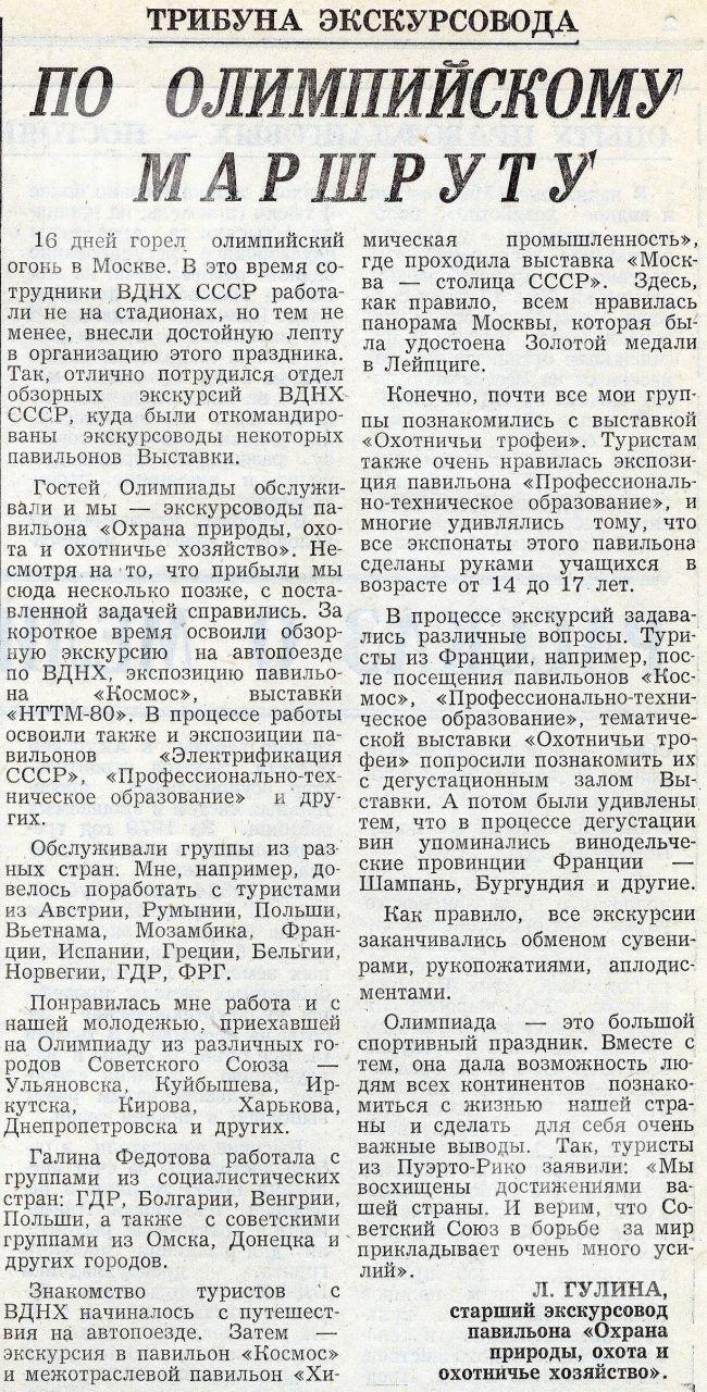 За передовой опыт. 1980, №65
