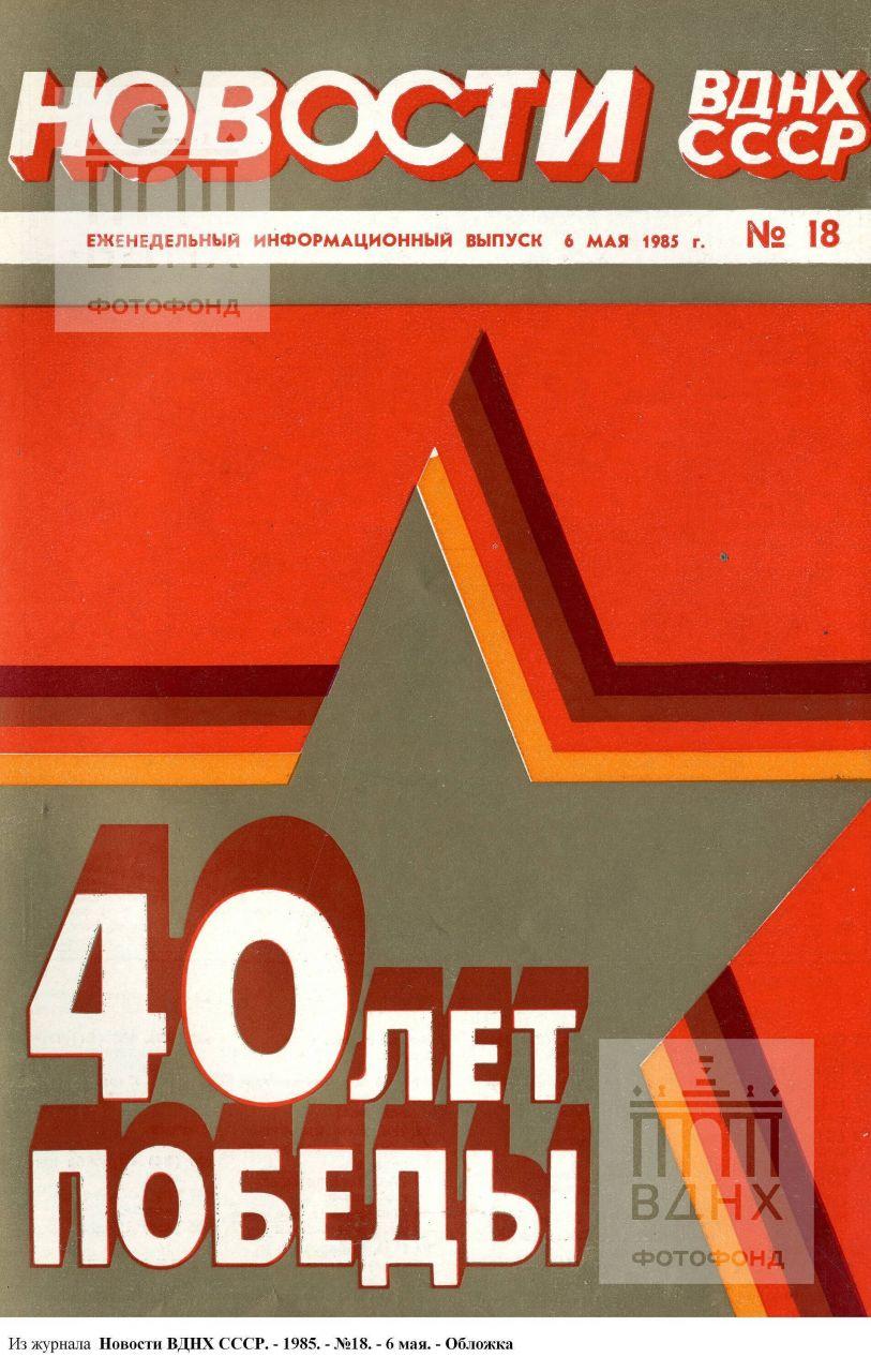 """Обложка журнала """"Новости ВДНХ СССР"""". 1985, №18"""