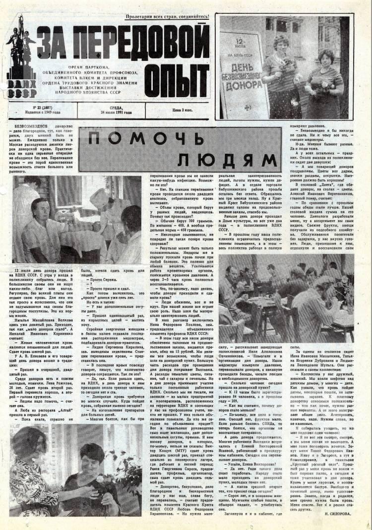 За передовой опыт. 1991, №23