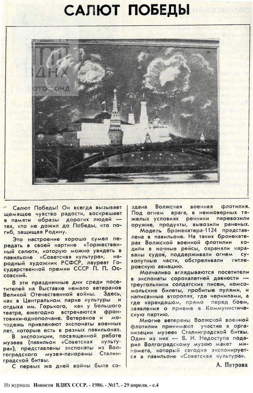 """Салют Победы"". 1986, №17"