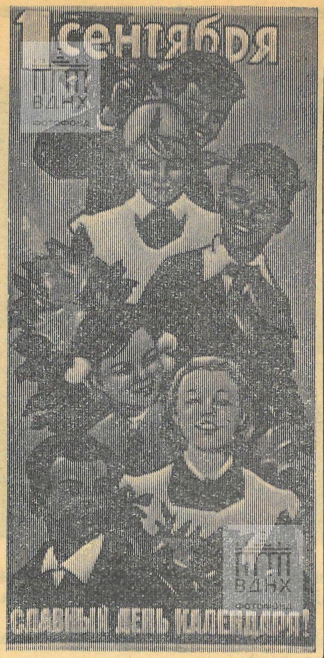 За передовой опыт. 1965, №68