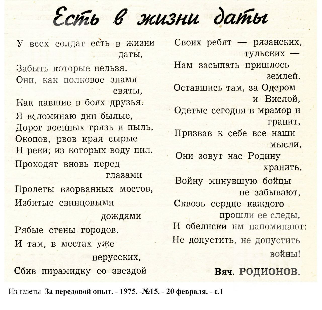 """""""Есть в жизни даты"""". 1975, №15"""