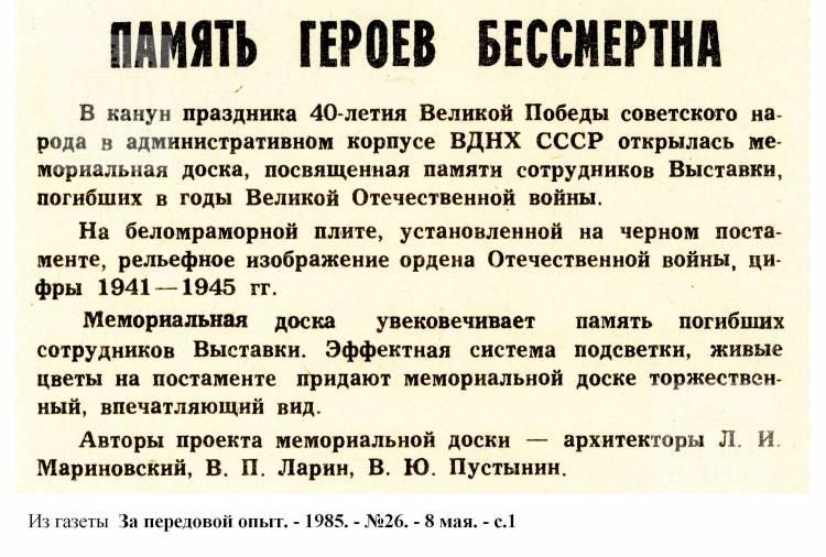 """""""Память героев бессмертна"""". 1985, №26"""