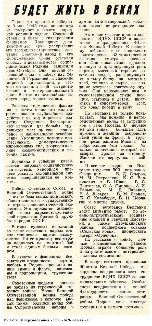 """""""Будет жить в веках"""". 1985, №26"""