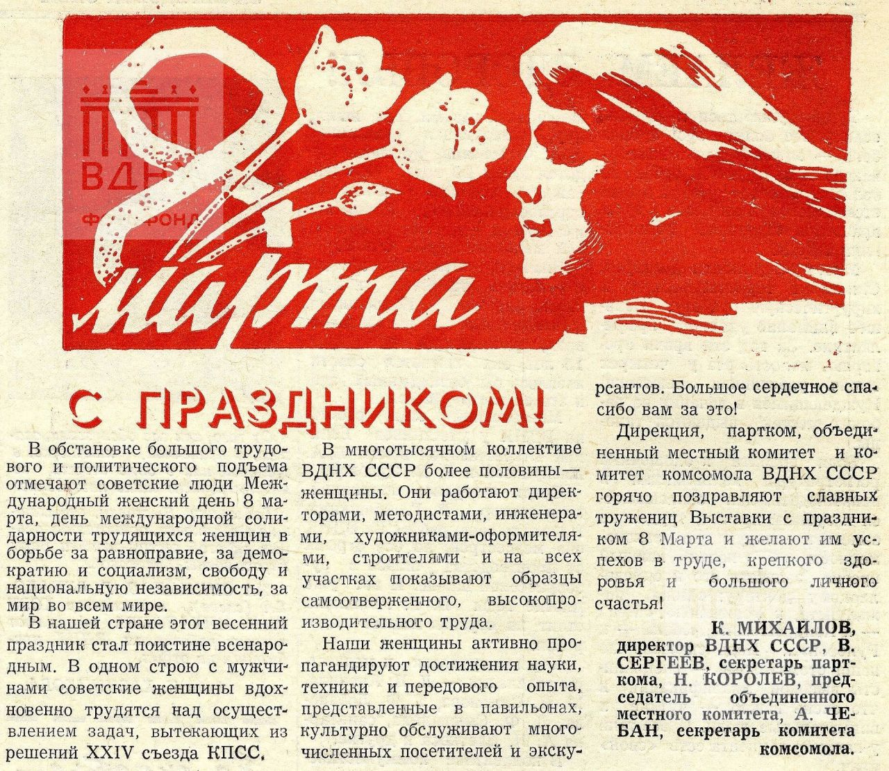 """""""8 Марта"""". 1975, №20"""