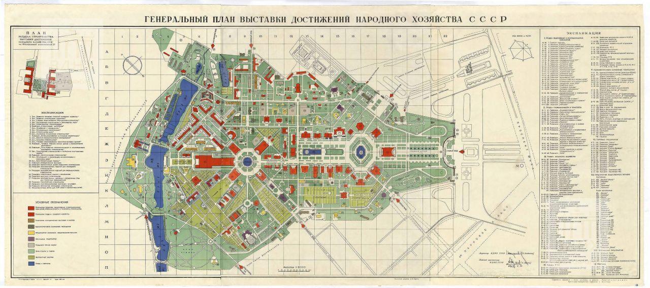 1959. Генеральный план Выставки достижений народного хозяйства СССР