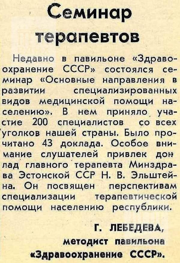 За передовой опыт. 1977, №40