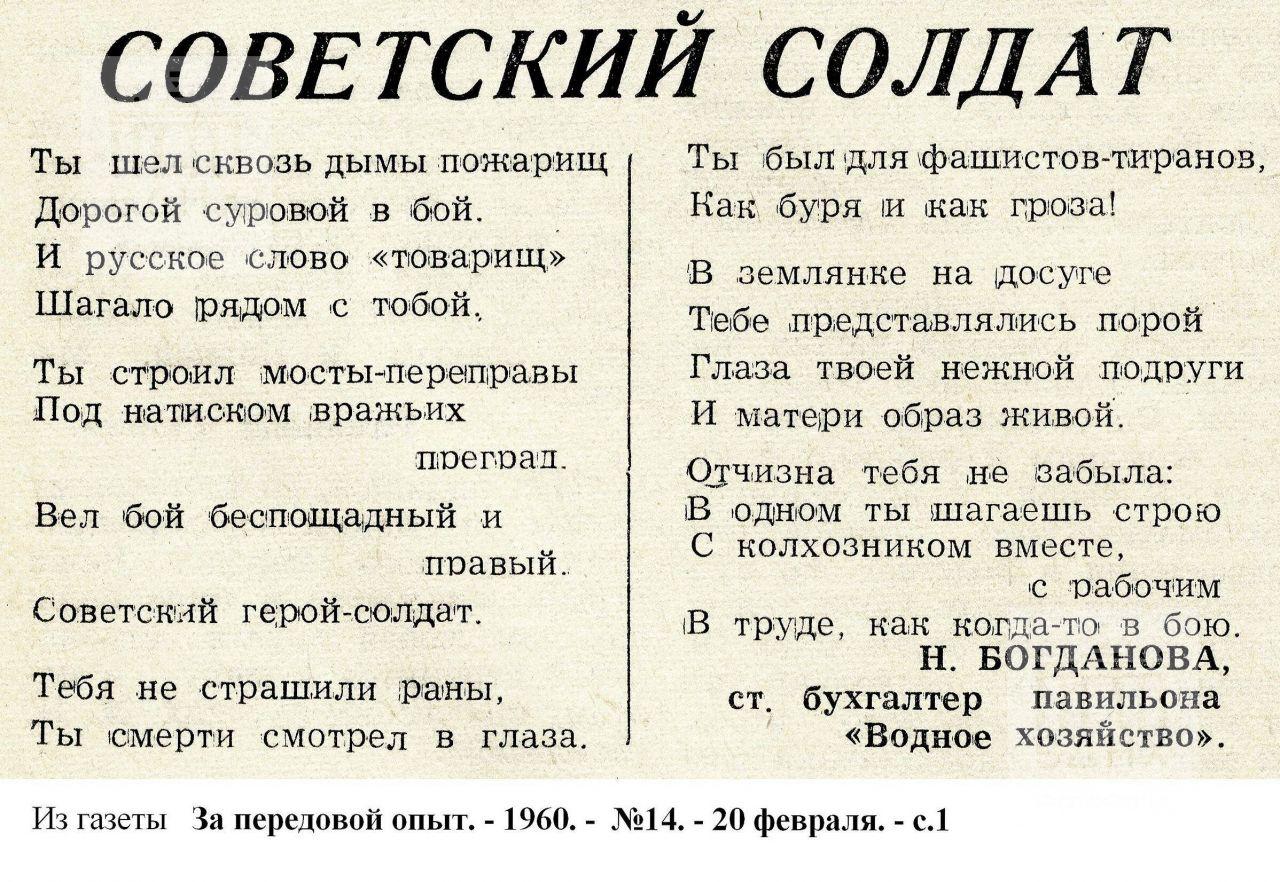 """""""Советский солдат"""". 1960, №14"""
