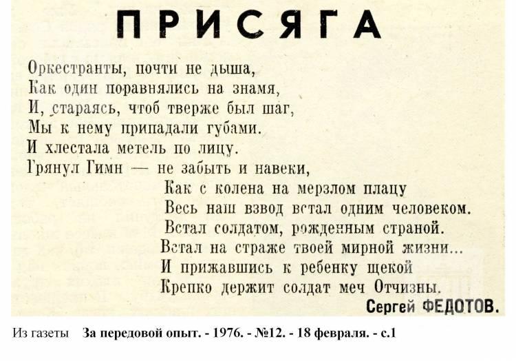 """""""Присяга"""". 1976, №12"""