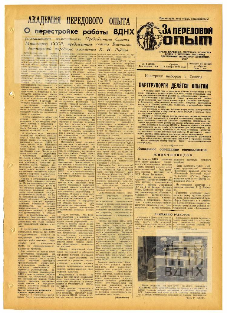 За передовой опыт. 1963, №05