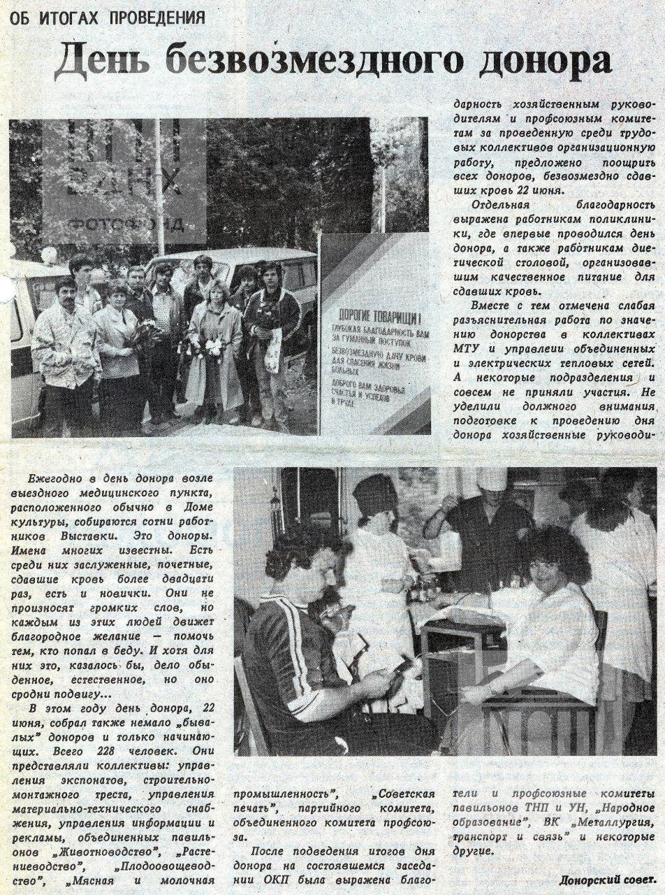 За передовой опыт. 1990, №25