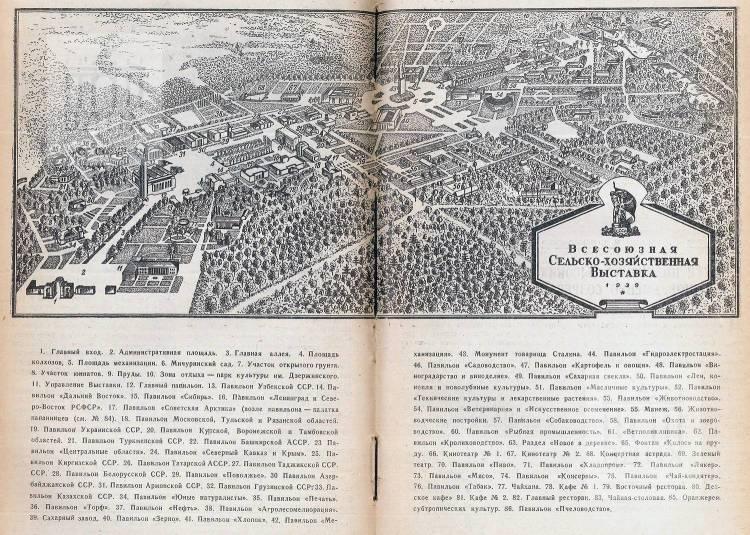 """1939. Из журнала """"Лён и конопля"""", №8"""