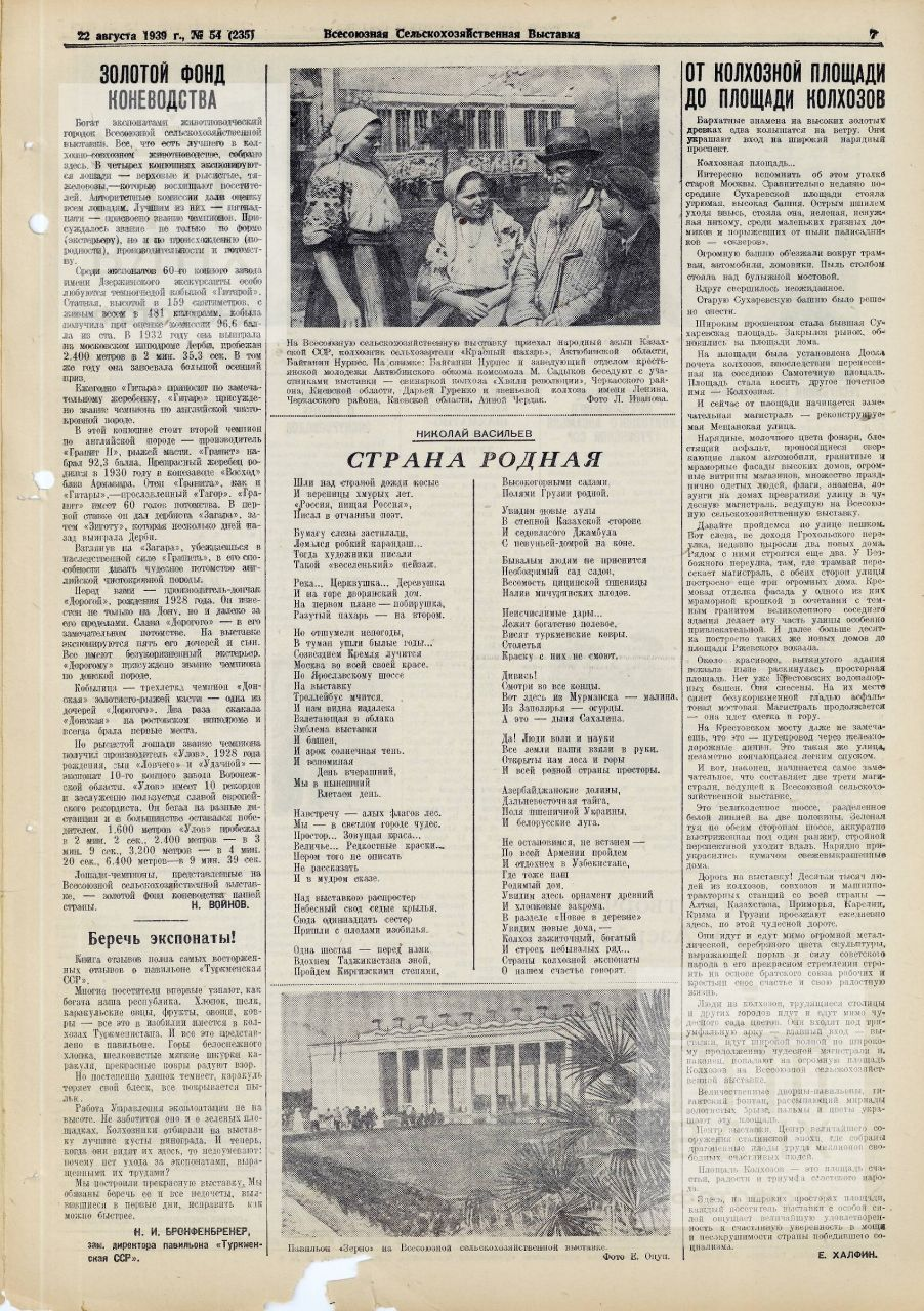 Всесоюзная Сельскохозяйственная Выставка. 1939, №54
